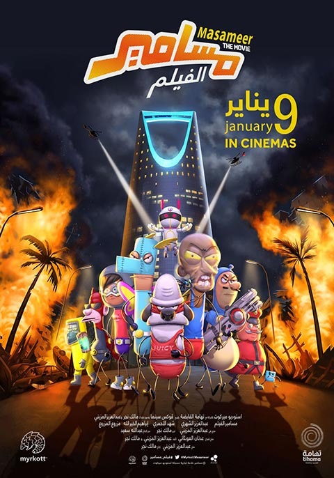 Masameer: The Movie [ Arabic ]