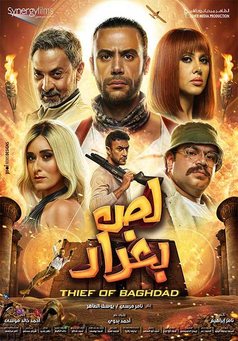 Lees Baghdad (Egyptian) [Arabic]