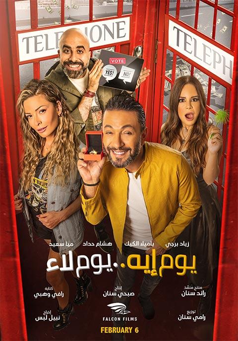مشاهدة وتحميل فيلم يوم اه ويوم لا