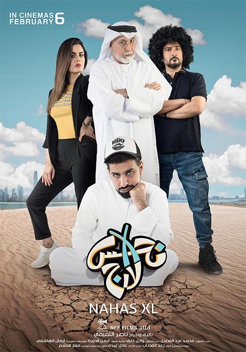 Nahas XLarge [Arabic]