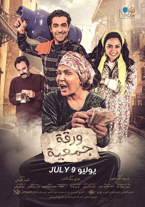 Waragat Gamia[Arabic]