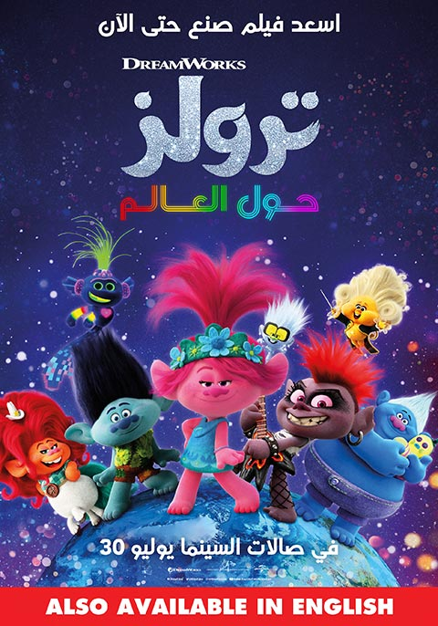 Trolls World Tour [Arabic]