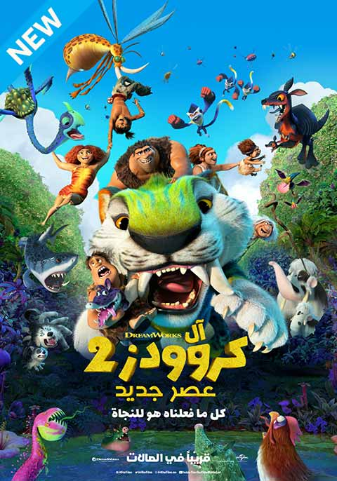 The Croods: A New Age [ Arabic ]
