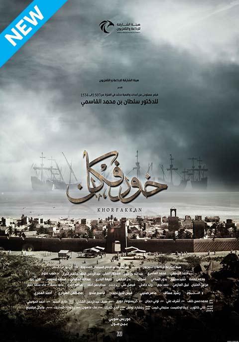 Khor Fakkan [Arabic]