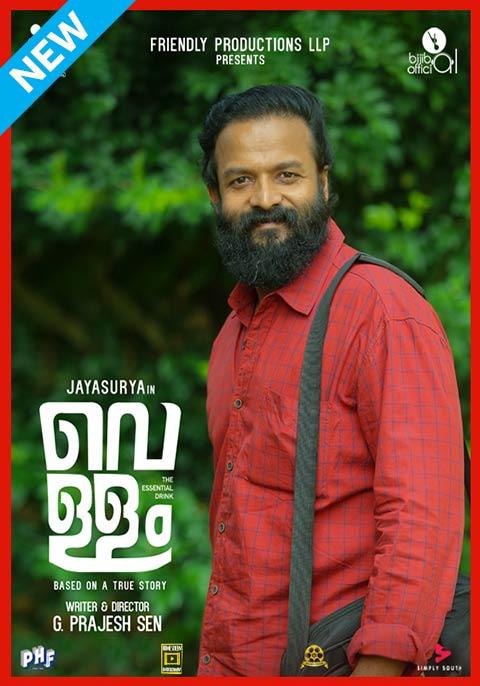 Vellam [Malayalam]