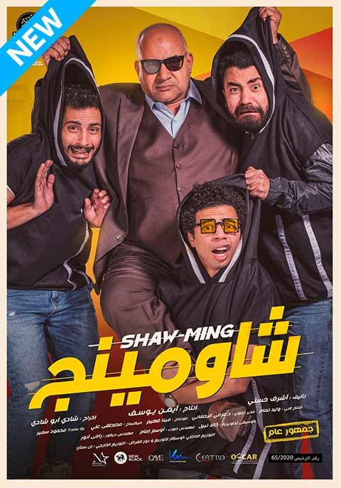 Shawming [Arabic]