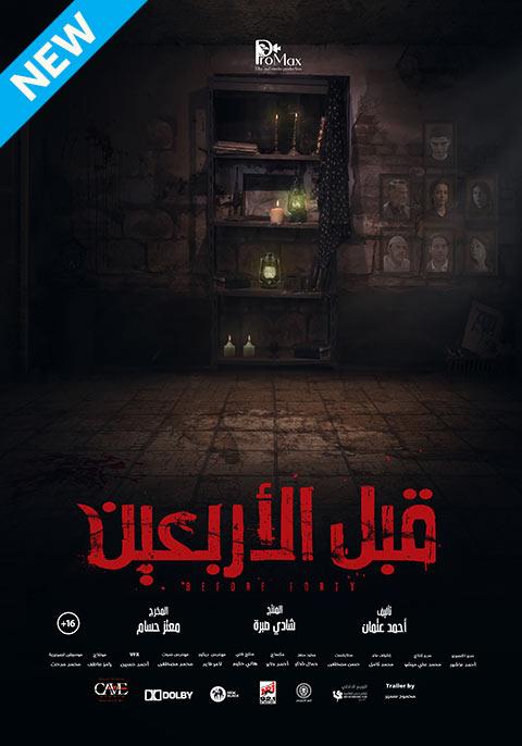 Qbel El Arbeen [Arabic]