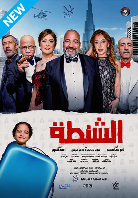 El Shantah [Arabic]