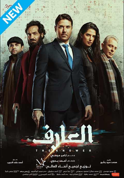 Al Arif [Arabic]
