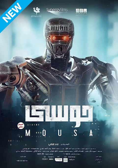 Mousa [Arabic]