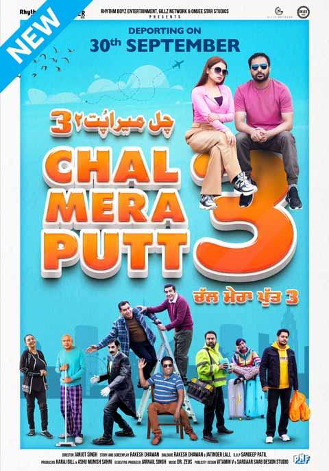 Chal Mera Putt 3 [Punjabi]