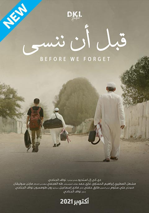 Before We Forget [Arabic]