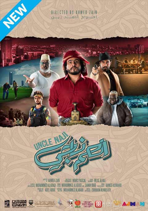 Uncle Naji [Arabic]